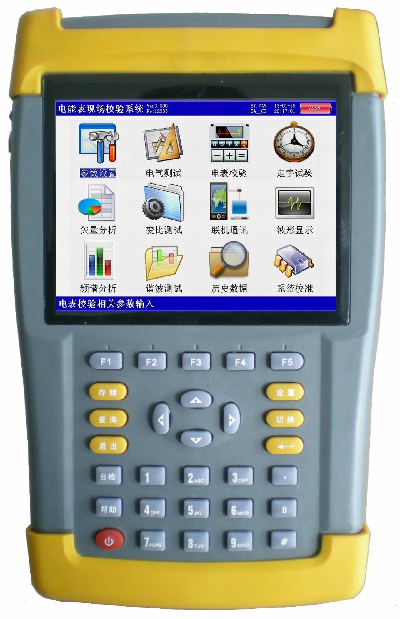 手持电能表现场校验仪