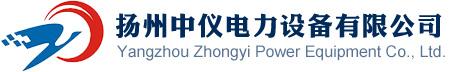 扬州中仪电力设备有限公司